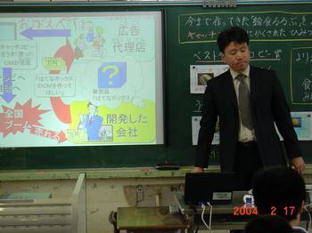 Takahashi04.2.17.JPG